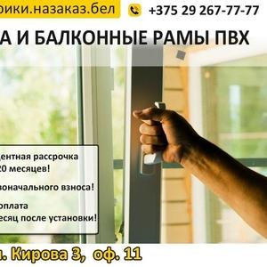 Окна и балконные рамы ПВХ в Лиде