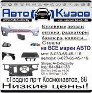 Магазин автокузов кузовные автозапчасти