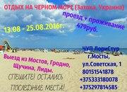 Отдых на Черном море в Затоке